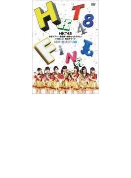 HKT48全国ツアー~全国統一終わっとらんけん~ FINAL in 横浜アリーナBEST SELECTION 【DVD】