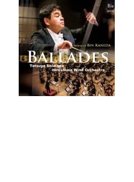 兼田敏: Ballades: 下野竜也 / 広島 Wind O