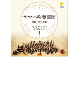 『ヤマハのオト~奏でる匠のオト~1』 須川展也&ヤマハ吹奏楽団