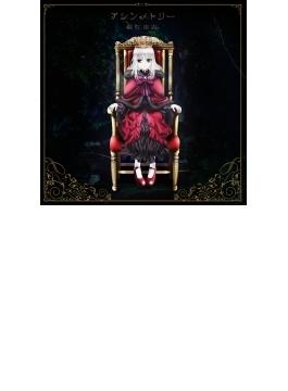 アシンメトリー 【アニメ盤】(期間生産限定盤)