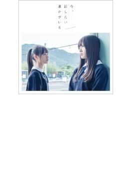 今、話したい誰かがいる (+DVD)【Type-A】