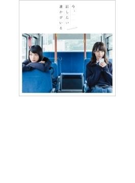 今、話したい誰かがいる (+DVD)【Type-B】
