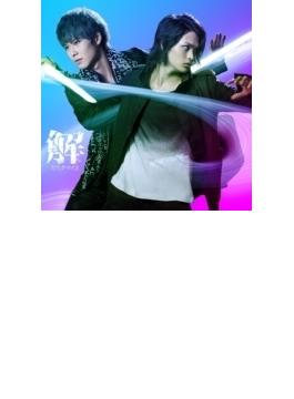 解 (+DVD)【期間限定盤】