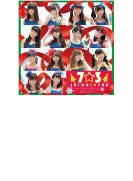 アゲアゲ☆クリスマス 【Type-A】
