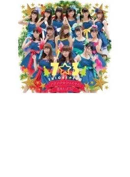 アゲアゲ☆クリスマス 【Type-B】