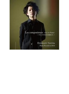 安田英主/ピアノ・リサイタル・イン・2014~フランスで生きた作曲家たち