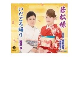 全日本民謡指導者連盟 指導者講習会講習曲::若松様/いだごろ踊り