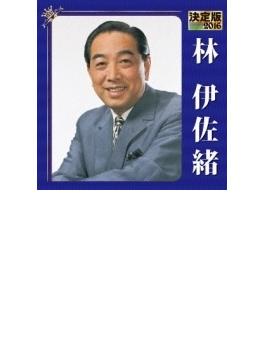 決定版 林伊佐緒 2016