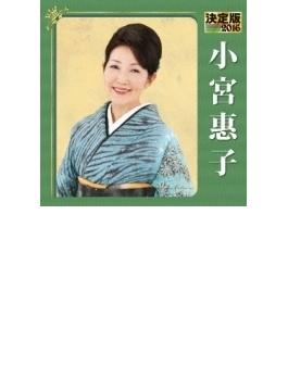 決定版 小宮惠子 2016