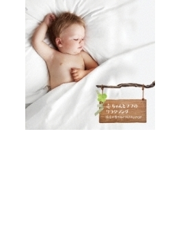 赤ちゃんとママのリラクソング・低音ベースの奏でるメロディー・