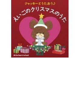 ジャッキーとうたおう えいごのクリスマスのうた
