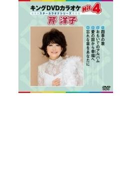 スターカラオケシリーズ::キングDVDカラオケHit4 芹洋子