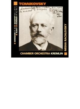 弦楽セレナード、他 ラフレフスキー&クレムリン室内管弦楽団
