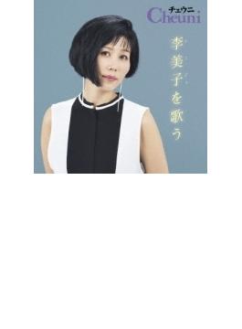 チェウニ 李美子を歌う