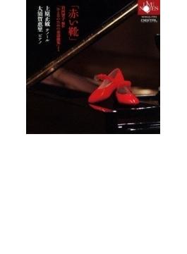 赤い靴-おとなのための童謡曲集 より: 上原正敏(T) 大須賀恵里(P)