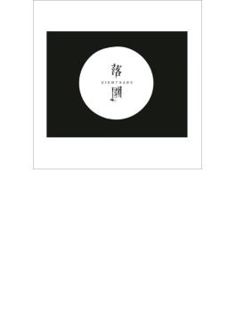 落園 (+DVD)【B type】