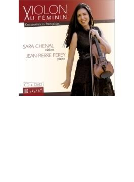 フランスの女性作曲家によるヴァ...
