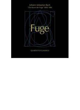 フーガの技法 古典四重奏団