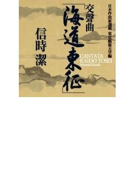 交聲曲『海道東征』、『我国と音楽との関係を思ひて』、絃楽四部合奏 湯浅卓雄&東京藝大シンフォニーオーケストラ、東京藝術大学音楽学部声楽科学生、他