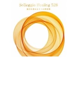 ソルフェジオ ヒーリング528~脳力を高める5つの周波数
