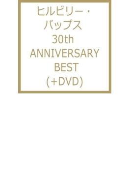 ヒルビリー・バップス 30th ANNIVERSARY BEST (+DVD)