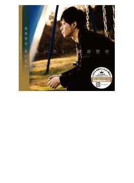 あいたい (+DVD)
