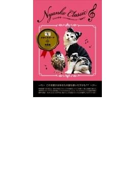 """ニャンクラ~ニャンコが歌うクラシック~ """"GIFT"""" (CD+がまぐちポーチ+写真集)"""