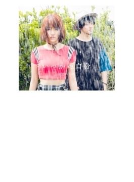 いつかの自分 (+DVD)【初回生産限定盤】