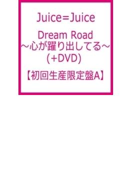 Dream Road~心が躍り出してる~ / KEEP ON 上昇志向!! / 明日やろうはバカやろう (+DVD)【初回生産限定盤A】