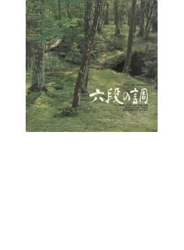 『六段の調』 朝比奈隆&大阪フィル