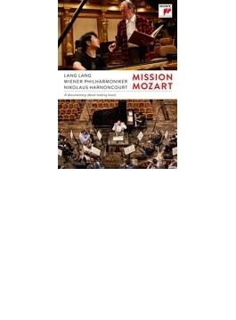 ドキュメンタリー『ミッション・モーツァルト』 ラン・ラン、ニコラウス・アーノンクール