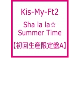 Sha la la☆Summer Time (+DVD)【初回生産限定盤A】