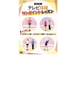 Nhkテレビ体操 ワンポイントレッスン ~すべて解説! ラジオ体操第1 ラジオ体操第2 みんなの体操~