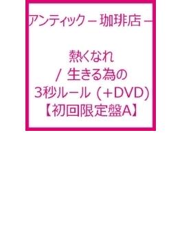 熱くなれ / 生きる為の3秒ルール (+DVD)【初回限定盤A】