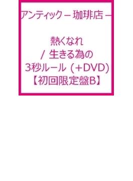 熱くなれ / 生きる為の3秒ルール (+DVD)【初回限定盤B】