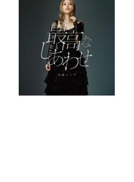 最高なしあわせ 【初回生産限定盤】(+DVD)