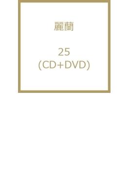 25 (CD+DVD)