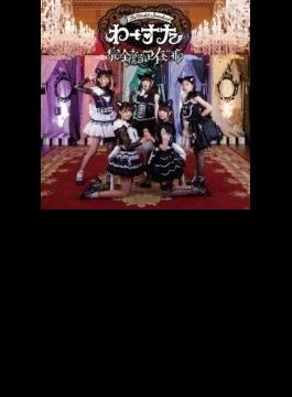完全なるアイドル (+Blu-ray)
