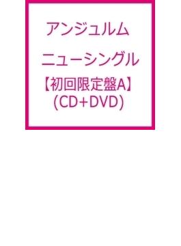 上手く言えない/愛のため今日まで進化してきた人間 愛のためすべて退化してきた人間/忘れてあげる 【初回限定盤A】 (CD+DVD)