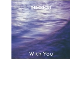 With You 【通常盤】