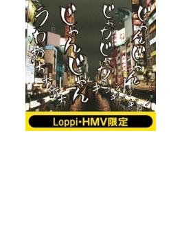 人間ビデオ 【GANTZ:O盤】(CD+DVD) 《Loppi・HMV限定 オリジナルコインケース付セット》