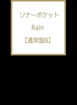 Rain 【通常盤B】