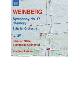 交響曲第17番『記憶』、管弦楽のための組曲 ウラディーミル・ランデ&シベリア国立交響楽団