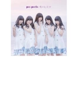 冬のヒミツ 【Type-A】(+DVD)