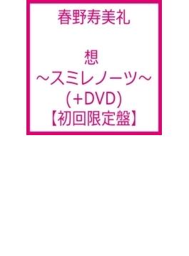 想 ~スミレノーツ~ (+dvd)(Ltd)