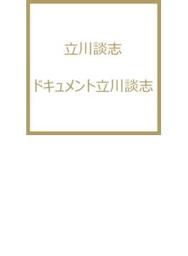 ドキュメント立川談志