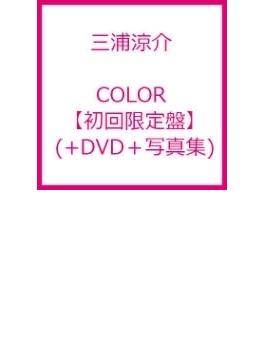 COLOR 【初回限定盤】 (CD+DVD+写真集)