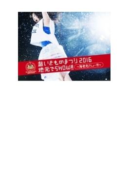超いきものまつり2016 地元でSHOW!! ~海老名でしょー!!!~ 【初回生産限定盤】 (Blu-ray+CD)
