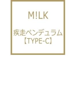 疾走ペンデュラム 【TYPE-C】