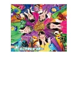 まいど!おおきに!【TYPE-D】(+DVD)